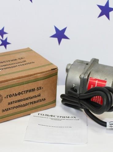 Подогрев двигателя Гольфстрим 5X универсальный с помпой
