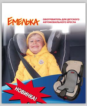 емелька