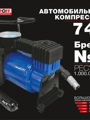 compressor-741_11_enl